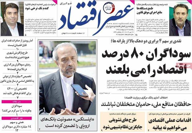 صفحه اول روزنامههای اقتصادی ۲۹ اردیبهشت ۹۸