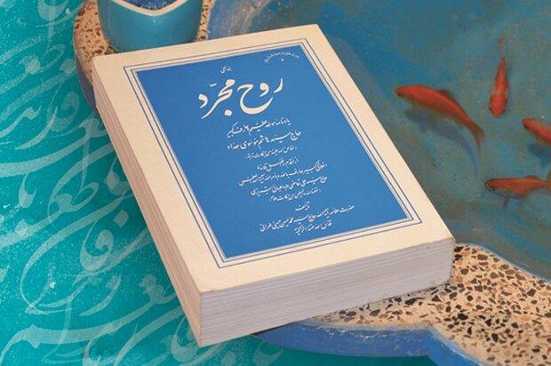 عرفانِ شیعیِ فقاهتی، عصارۀ شریعت، معنویت و عقلانیت