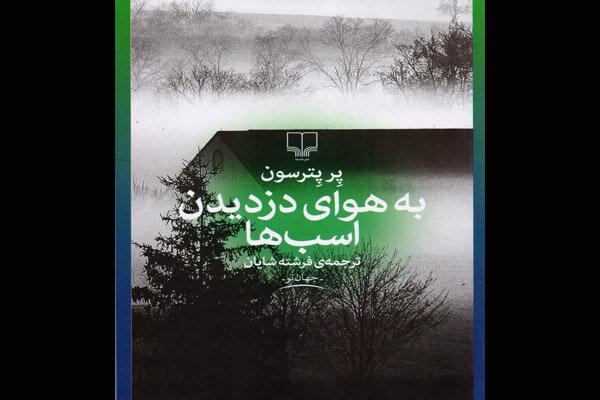 چاپ ترجمه برگزیده جایزه «ایمپک»/ شاهکار یک نویسنده تماموقت