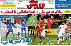 صفحه اول روزنامههای ورزشی ۳۰ اردیبهشت ۹۸