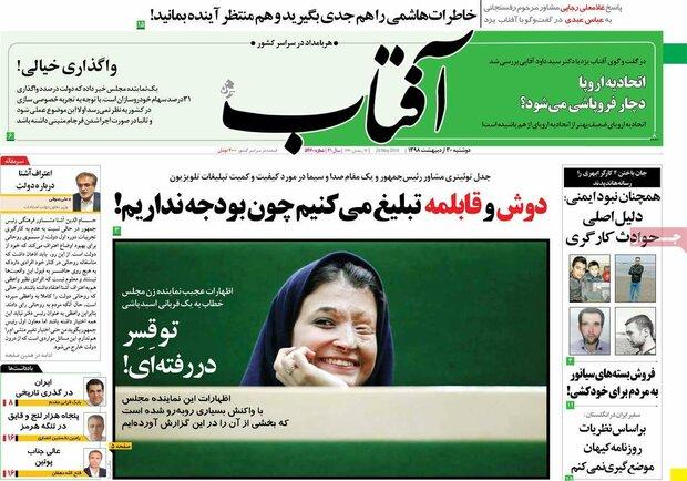 صفحه اول روزنامههای ۳۰ اردیبهشت ۹۸