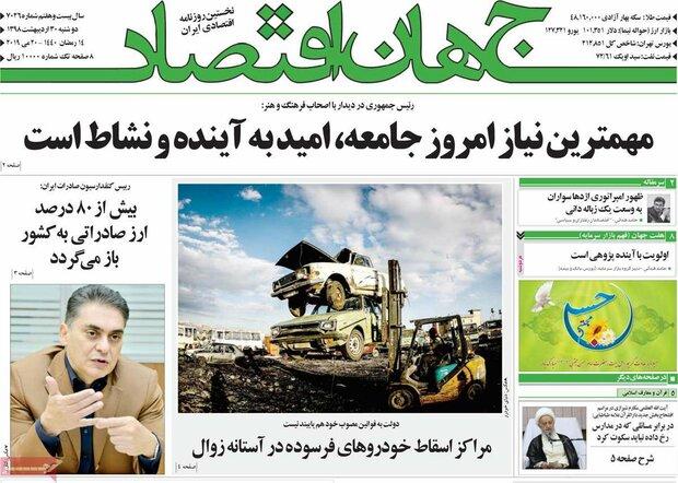 صفحه اول روزنامههای اقتصادی ۳۰ اردیبهشت ۹۸