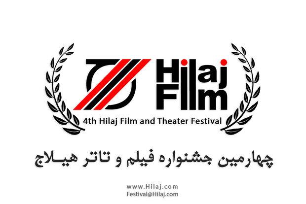 برگزاری چهارمین دوره جشنواره فیلم و تئاتر هیلاج