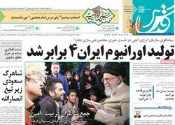 صفحه اول روزنامههای ۳۱ اردیبهشت ۹۸