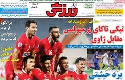 صفحه اول روزنامههای ورزشی ۳۱ اردیبهشت ۹۸