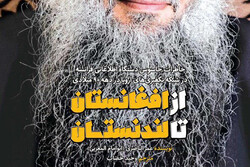 «از افغانستان تا لندنستان» چاپ دومی شد
