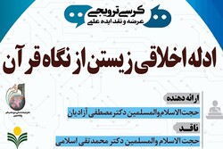 کرسی ترویجی با عنوان ادله اخلاقی زیستن از نگاه قرآن برگزار می شود