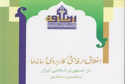 اخلاق حرفهای و کاربردی رسانهها در جمهوری اسلامی ایران