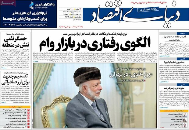 صفحه اول روزنامههای اقتصادی ۳۱ اردیبهشت ۹۸
