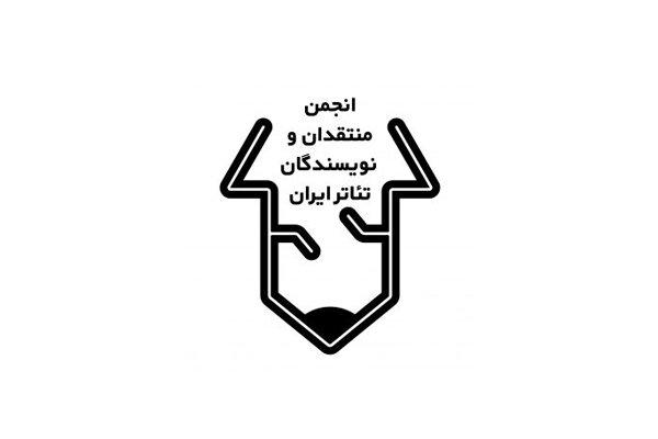 انتشار فراخوان هجدهمین مسابقه مطبوعاتی انجمن منتقدان خانه تئاتر