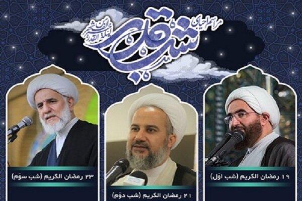 برگزاری مراسم شب های قدر در مسجد حسینیه ارشاد