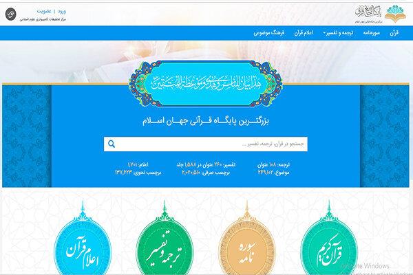 پایگاه جامع قرآنی رونمایی میشود