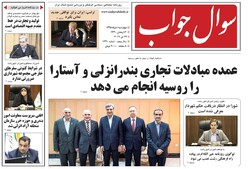 صفحه اول روزنامه های گیلان اول خرداد ۹۸