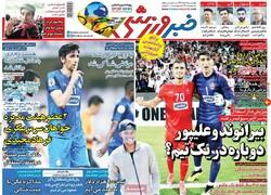 صفحه اول روزنامههای ورزشی ۱ خرداد ۹۸