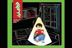 توزیع دومین جلد کتاب «هدهد سفید» در کتابخانههای عمومی