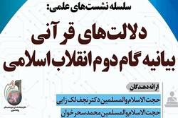 نشست دلالتهای قرآنی بیانیه گام دوم انقلاب اسلامی برگزار میشود