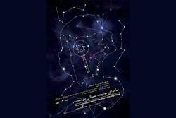 رونمایی از پوستر نمایش «ماجرای عجیب سگی در شب»