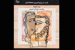 رمان عربی «شب در زیباترین لحظاتش» چاپ شد/عشق در زمان جنگ