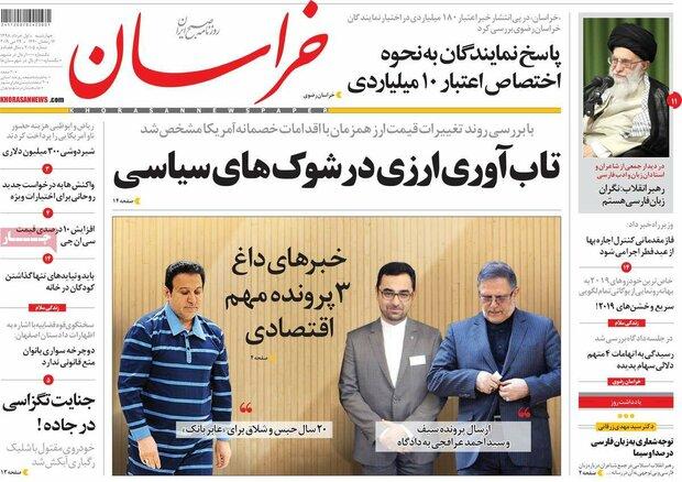 صفحه اول روزنامههای ۱ خرداد ۹۸