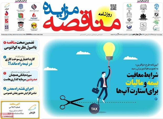 صفحه اول روزنامههای اقتصادی ۱ خرداد ۹۸