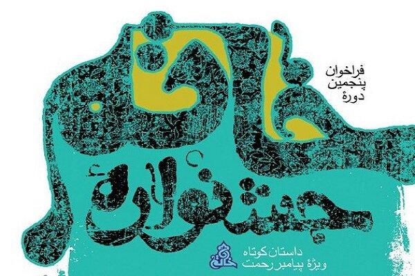 جشنواره ادبی خاتم - داستان کوتاه؛ دوره پنجم