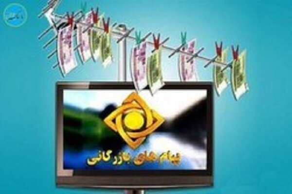 حذف تبلیغات کاذب و اغواگرانه از رسانه ملی