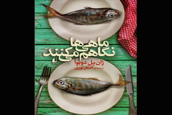 «ماهیها نگاهم میکنند»چاپ شد/حوادث بامزه زندگی روزنامهنگارورزشی