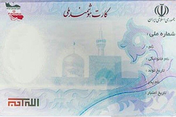 درخواست معاونت زنان برای درج نام مادر در کارت ملی