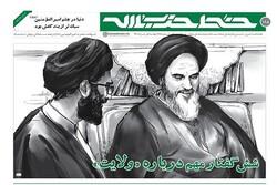 صدوهشتادوپنجمین شمارهی هفتهنامهی خط حزبالله منتشر شد