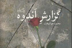 دارویی تلخ برای نگاهداشت حافظه جمعی ایرانیان