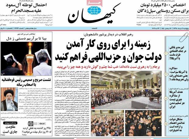صفحه اول روزنامههای ۲ خرداد ۹۸