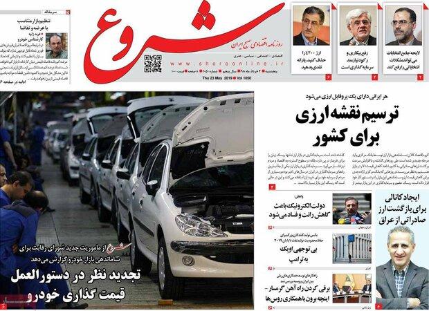 صفحه اول روزنامههای اقتصادی ۲ خرداد ۹۸