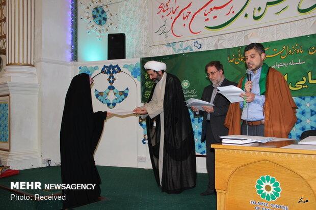 اختتاميه مسابقات سراسري حفظ ، قرائت و مفاهيم قرآن کريم در انگليس