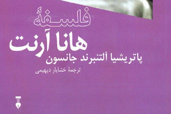 کتاب «فلسفه هانا آرنت» منتشر شد