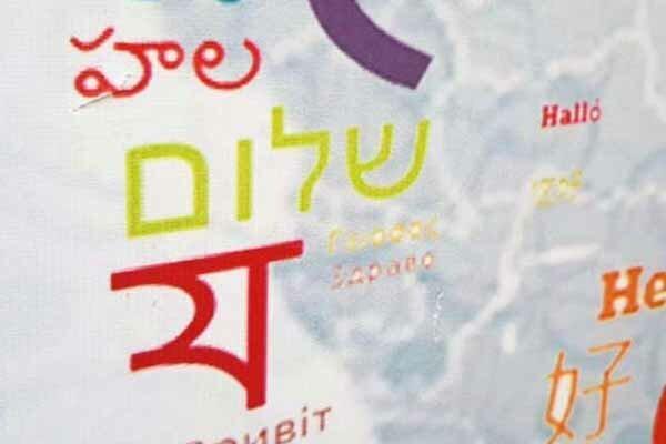 نصب بنری در مدینه منوره و خوش آمدگویی به زبان عبری