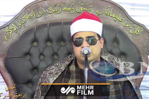 گلچینی از زیباترین تلاوتهای استاد محمود عامر