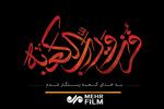 انیسویں رمضان کی شب میں شیر خدا کے سر پر زہر آلود تلوار کا وار