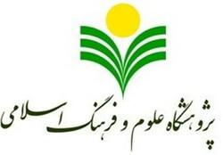 جلسه هم اندیشی روسای پژوهشگاههای علوم اسلامی قم برگزار شد