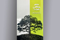 "Front cover of ""Arab World's Poetry""."