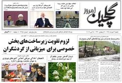 صفحه اول روزنامه های گیلان چهارم خرداد ۹۸