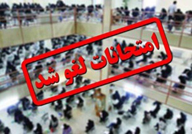 امتحانات دانش آموزان در روزهای دوشنبه و سه شنبه برگزار نمیشود