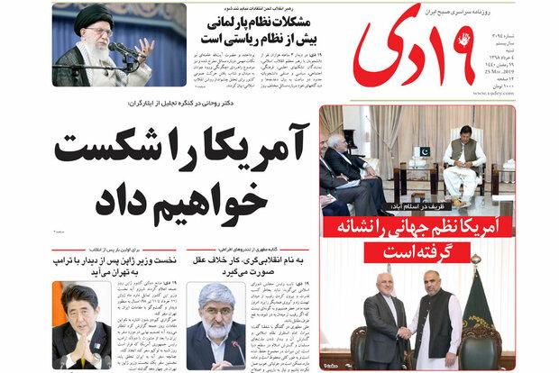 روزنامههای 4 خرداد قم