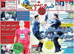 صفحه اول روزنامههای ورزشی ۴ خرداد ۹۸