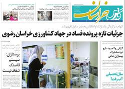 صفحه اول روزنامه های خراسان رضوی ۴ خرداد
