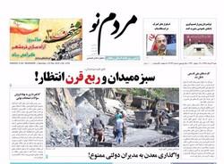 صفحه اول روزنامه های استان زنجان ۴ خرداد ۹۸