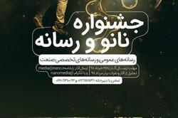 جشنواره «نانو و رسانه» برگزار می شود