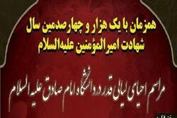 احیای لیالی قدر در مسجد دانشگاه امام صادق (ع)