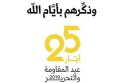 إطلالة للسيد نصرالله عصر اليوم بمناسبة عيد التحرير