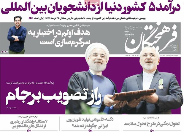صفحه اول روزنامههای ۴ خرداد ۹۸