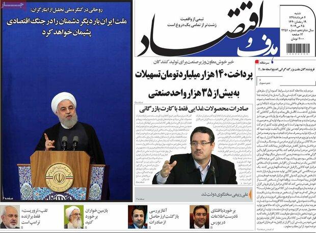 صفحه اول روزنامههای اقتصادی ۴ خرداد ۹۸